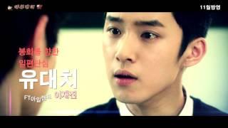 "Web Drama ""아부쟁이"" Teaser Full Version"