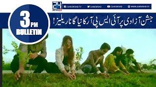Video ISPR New Song 'Kar Aghaaz Pakistan'   News Bulletin   3:00 PM   14 Aug 2018   24 News HD MP3, 3GP, MP4, WEBM, AVI, FLV Agustus 2018