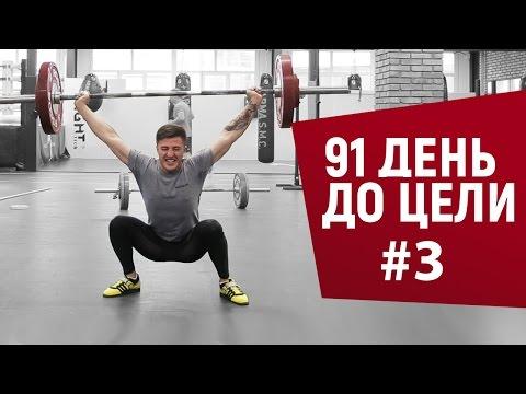 ТЯЖЕЛАЯ АТЛЕТИКА (Кроссфит) / 91 день до цели 3 - DomaVideo.Ru