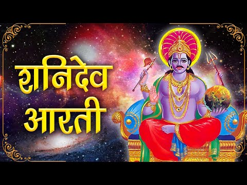 Shani Dev Aarti with lyrics | Jai Jai Shani Dev Maharaj | Bhakti Songs