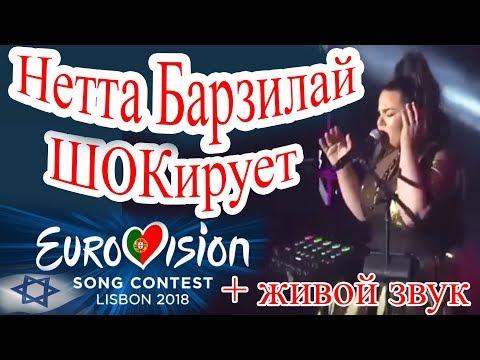 Нетта Барзилай ШОКирует/ живой звук / Евровидение-2018 / Eurovision 2018 (видео)