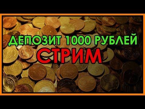 Пытаюсь подняться с 1000 рублей в Casino-X