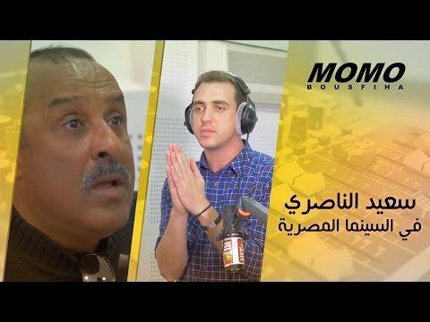 Momo avec Said Naciri - جديد سعيد الناصري في السينما المصرية (видео)