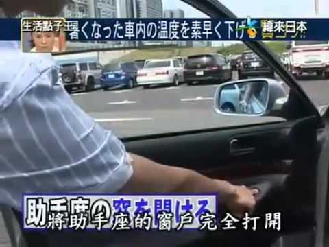 大熱天氣下的車內一坐進去就像是烤箱,但是日本人卻只靠「一個動作」就讓溫度秒速降8度!