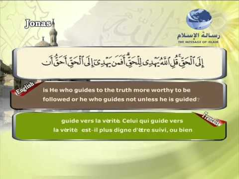 10- Yunus (Translation of the Meanings of The Noble Quran in the English Language)