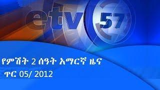 ኢቲቪ የምሽት 2 ሰዓት አማርኛ ዜና…ጥር 05/ 2012 ዓ.ም |etv