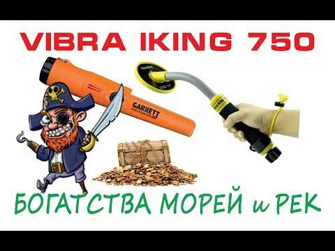 Чем искать золото в воде,Vibra iking 750,Подводный поиск,Сравнение Garrett pinpointer,золото пляж.