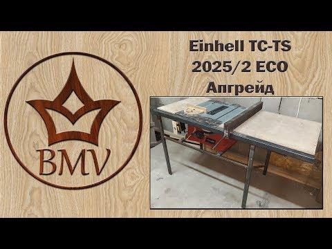 Einhell tc-ts 2025/2 eco | Апгрейд | Частина 1 |Upgrade