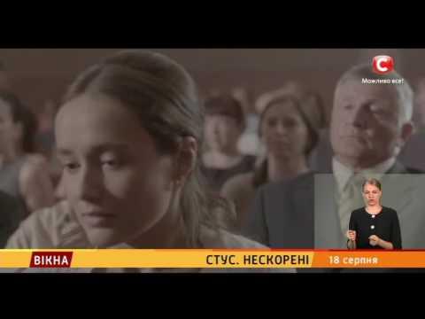 Стус. Нескорені: фільм до Дня Незалежності від СТБ