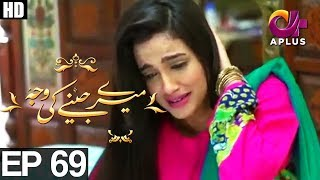 Mere Jeenay Ki Wajah - Episode 69 Subscribe to our official channel here: https://www.youtube.com/user/aplusentertainmenttv ...