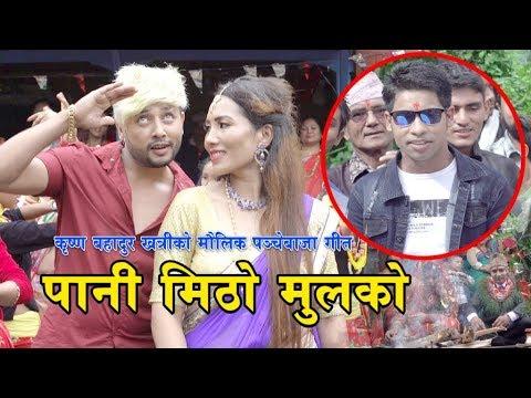 (New Panche baja song 2075 | पानी मिठो मुलको | Durgesh Thapa | Krishna Bahadur Khatri & Nisha Shrees - Duration: 14 minutes.)