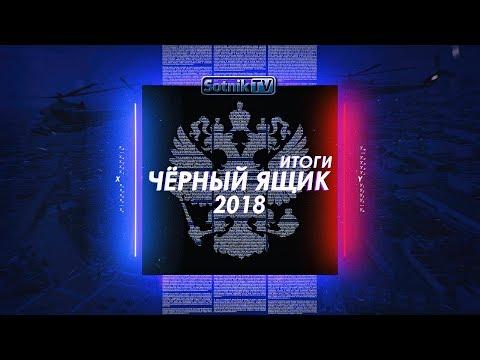 «ЧЁРНЫЙ ЯЩИК. ИТОГИ – 2018»