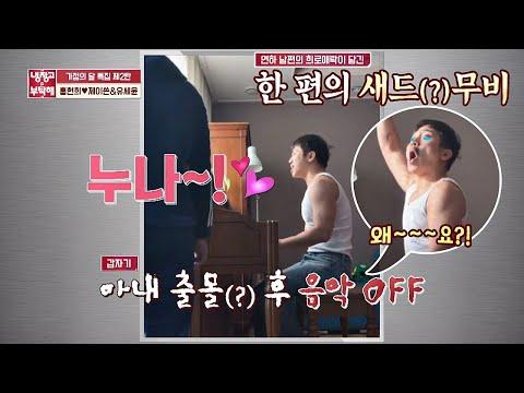 누님을 위한 연하 남편 유세윤(Yoo Se-yoon)의 희로애락이 담긴 새드(?) 무비 냉장고를 부탁해 225회 - Thời lượng: 2 phút và 21 giây.