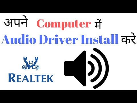 How To Install Audio Driver Hi Hindi || How To Download Audio Driver