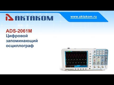 Осциллограф цифровой ADS-2121M Артикул: ADS-2121M. Производитель: Актаком.