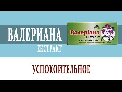 Видеосправочник лекарств ВАЛЕРИАНЫ ЭКСТРАКТ