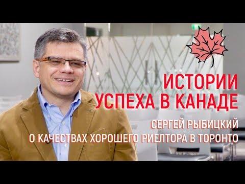 Сергей Рыбицкий о качествах хорошего риелтора в Торонто