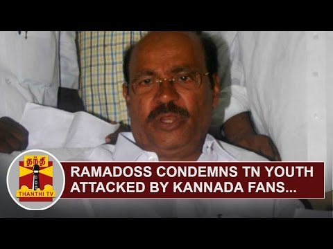 Ramadoss-condemns-Tamil-Nadu-Youth-attacked-by-Kannada-Fans-Thanthi-TV