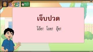 สื่อการเรียนการสอน คำอุทาน ป.6 ภาษาไทย