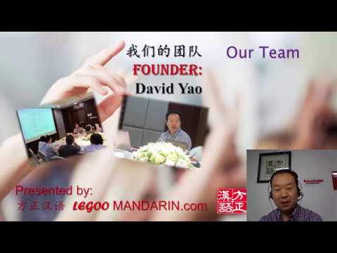 Learn Chinese With David - David YAO Introduction 2017 P1
