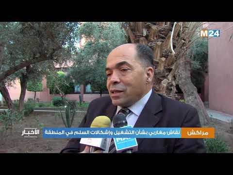مراكش: نقاش مغاربي بشأن التشغيل وإشكالات السلم في المنطقة