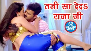 Video तनी सा देदS माज़ा जी - Pawan Singh - Akshara - Lalaiya Chusa Raja Ji - Bhojpuri New Songs 2020 download in MP3, 3GP, MP4, WEBM, AVI, FLV January 2017