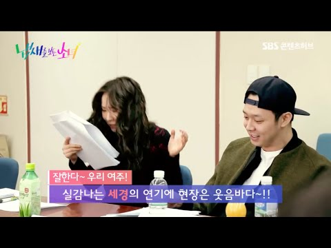 Sensory Couple/The Girl Who Can See Smells - Fist Script Reading