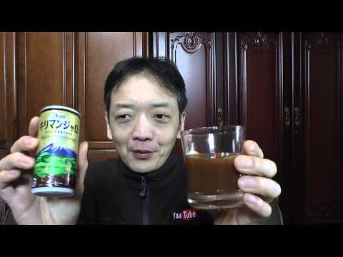 チェリオの高級豆100%使用のキリマンジャロ缶コーヒー