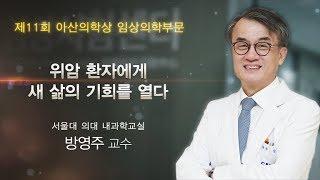 [제11회 아산의학상 임상의학부문] 위암 환자에게 새 삶의 기회를 열다_아산사회복지재단 미리보기