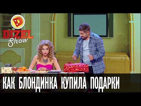 Как блондинка купила всем подарки на Новый год – Дизель Шоу – новогодний выпуск, 31.12 (видео)