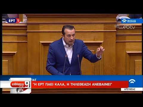 Σφοδρή αντιπαράθεση κυβέρνησης – αντιπολίτευσης στη Βουλή για την ΕΡΤ | 22/10/18 | ΕΡΤ