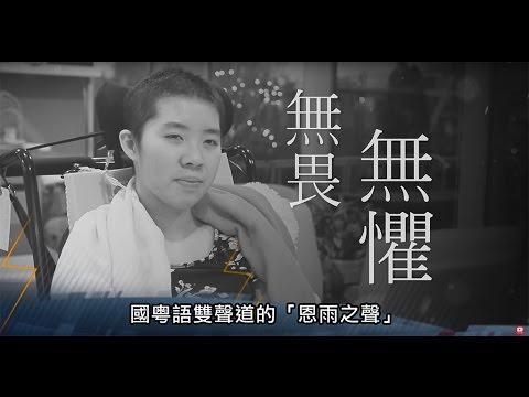 電視節目 TV1397 無畏。無懼  (HD粵語) (多倫多系列)