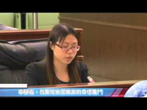 李靜儀-20131029立法會議
