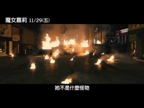 [魔女嘉莉]第一支預告(11/29)上映