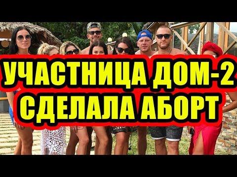 Дом 2 новости 9 сентября 2017 (9.09.2017) Раньше эфира