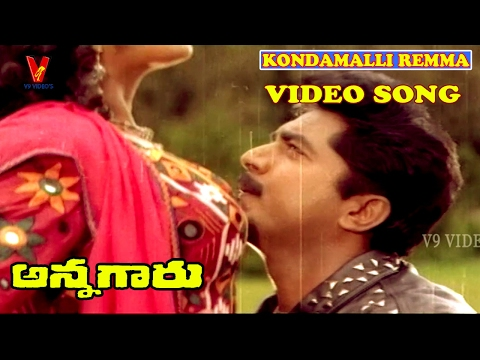 KONDAMALLI REMMA VIDEO SONG |ANNAGARU| TELUGU MOVIE | SARATH KUMAR | RADHIKA | HEERA | V9 VIDEOS