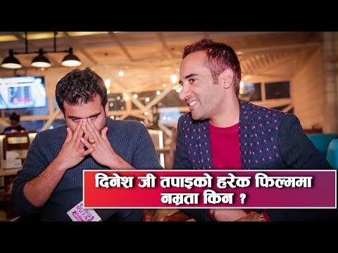 (निर्देशक Dinesh Raut लाई आयो अर्को आरोप - आरोप माथि खण्डन गर्दै यस्तो भन्छन Prasad : Sushil & Dinesh - Duration: 22 minutes.)