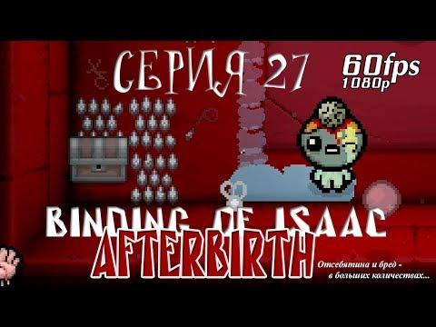Binding of Isaac: AFTERbirth - Серия 27 (Что со мной сделали?)