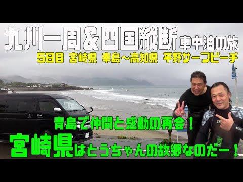【九州&四国 車中泊の旅】5日目 令和元年。青島の神様は仲間 …