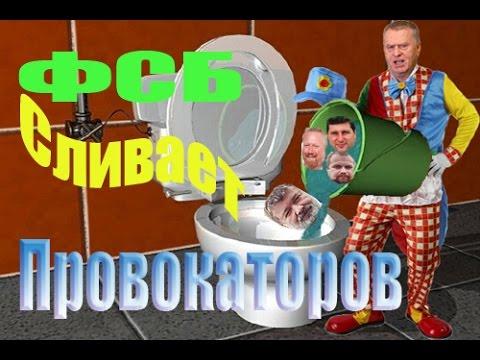 ФСБ Сливает Провокаторов - DomaVideo.Ru