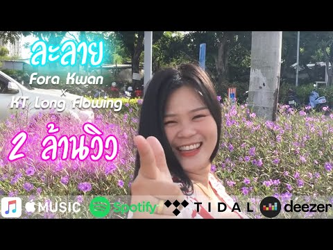 ละลาย - Fora Kwan x KT Long Flowing (Official MV)