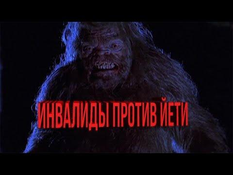 """Мерзкий тип """"Abominable"""" (цензура) 2006 Нарезка"""