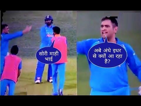 मैच के दौरान पानी लाते देख महेंद्र सिंह धोनी इस खिलाडी को सुनाई खरी खोटी फिर हुआ कुछ ऐसा