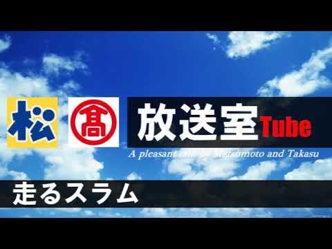 1823.【放送室】「走るスラム」@放送室Tube