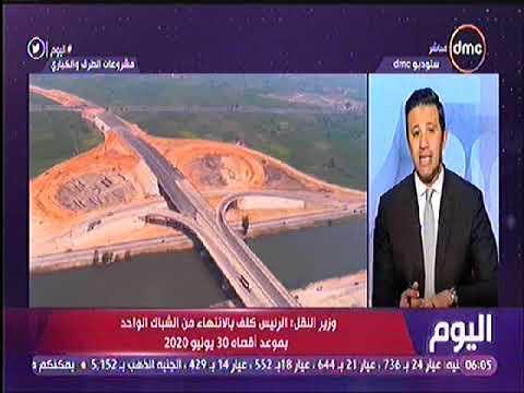 وزير النقل أمام البرلمان..مصر إرتفعت للمركز الـ 45 عالمياً بجودة الطُرق بعد إفتتاح الدائري الإقليمي