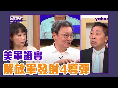 美軍證實「解放軍發射4導彈」台灣不安全蘇起說明白!【Yahoo TV】#風向龍鳳配