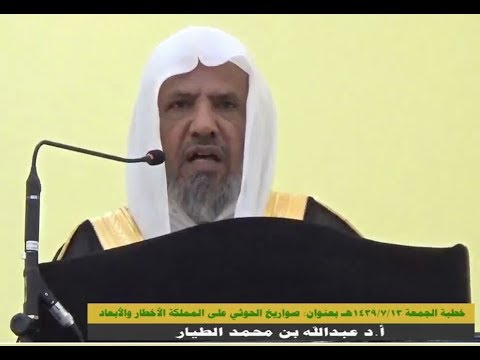 صواريخ الحوثي على المملكة : الأخطار والأبعاد - خطبة الجمعة 13-7-1439هـ