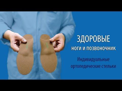 Здоровые ноги и позвоночник! Индивидуальные ортопедические стельки за 20 минут