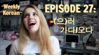 Episode 27: ~(으)러 가다/오다 Explained!