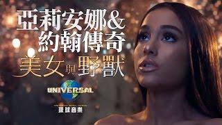 download lagu download musik download mp3 亞莉安娜 Ariana Grande & 約翰傳奇 John Legend - 美女與野獸 Beauty and the Beast(中文上字MV)
